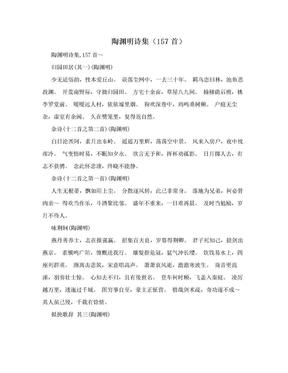陶渊明诗集(157首).doc