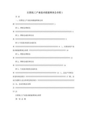 江阴化工产业技术联盟理事会章程1.doc