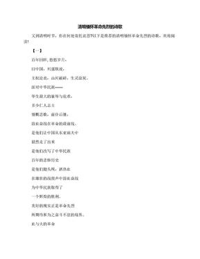 清明缅怀革命先烈的诗歌.docx
