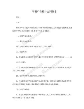 平面广告设计合同范本.doc