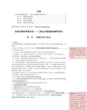 全国计算机等级考试C语言二级辅导讲义.doc