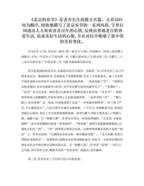 《北京的春节》教材解读.doc