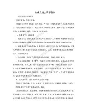 企业党委会议事制度.doc