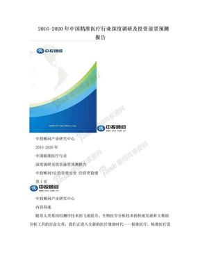 2016-2020年中国精准医疗行业深度调研及投资前景预测报告.doc