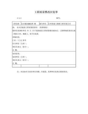工程质量整改情况报告.doc