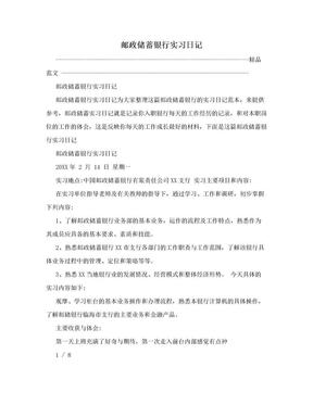 邮政储蓄银行实习日记.doc