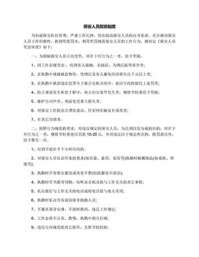 保安人员奖惩制度.docx