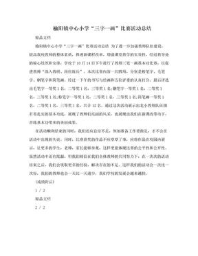 """榆阳镇中心小学""""三字一画""""比赛活动总结.doc"""