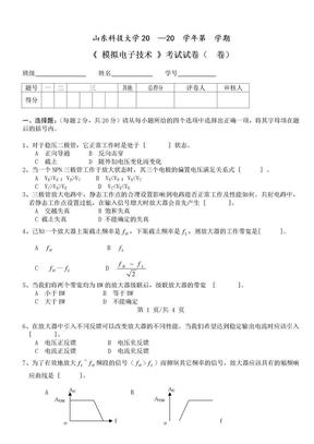 模拟电子6卷.doc