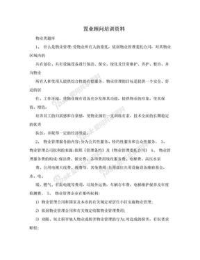置业顾问培训资料.doc