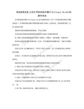 【最新精选】完美红枣胶原肽沙棘汁(Collagen Drink)问题咨询表.doc