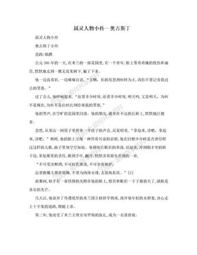 属灵人物小传--奥古斯丁.doc