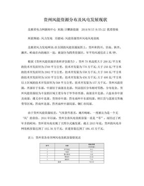 贵州风能资源分布.doc