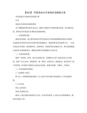 【DOC】-学校食品安全事故应急演练方案.doc