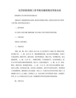 民营医院绩效工资考核实施细则及奖惩办法.doc