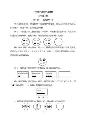 小学数学课外学习材料(二年级上期).doc