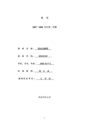 沈从文研究(原).doc