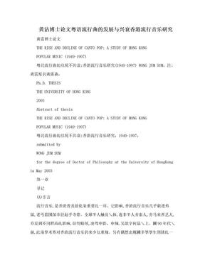 黄沾博士论文粤语流行曲的发展与兴衰香港流行音乐研究.doc