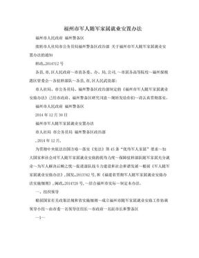 福州市军人随军家属就业安置办法.doc