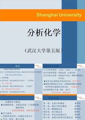 中山大学分析化学课件.ppt