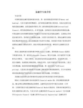 金融学专业介绍.doc