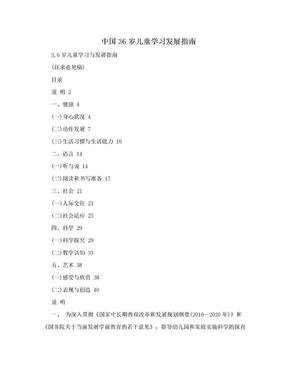 中国36岁儿童学习发展指南.doc