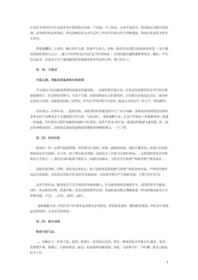 2012公务员申论答题技巧.doc