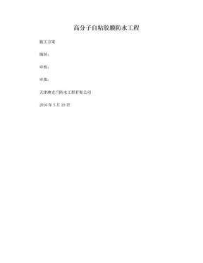 高分子自粘胶膜防水卷材施工方案5.19