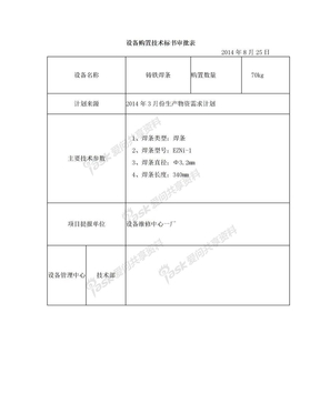 铸铁焊条技术标书.doc