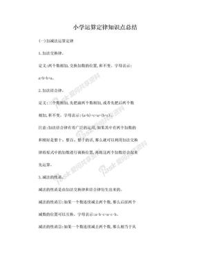 小学运算定律知识点总结.doc