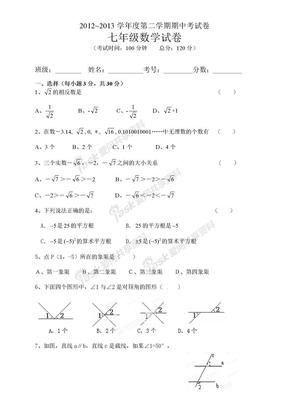 2012-2013年新版人教版七年级数学下册期中考试卷.doc