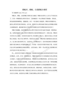 催眠术、催眠、自我催眠小教程.doc
