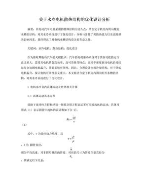 关于水冷电机散热结构的优化设计分析.doc