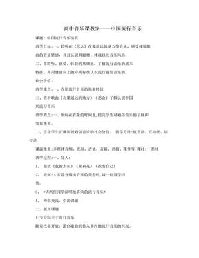高中音乐课教案——中国流行音乐.doc