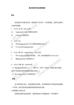 美式英语中的连读和略读.pdf