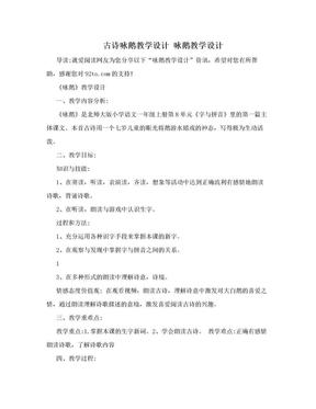 古诗咏鹅教学设计 咏鹅教学设计.doc