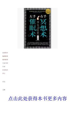 左手催眠术右手冥想术大全集(超值白金版).pdf