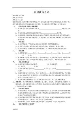 房屋租赁合同及附件.doc