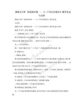 悠悠天宇旷  切切故乡情——《二十年后回故乡》教学实录与点评.doc