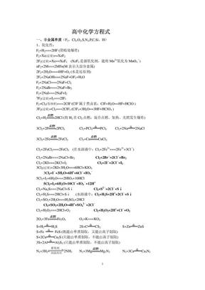 高中化学方程式(总).pdf