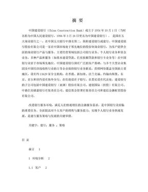 中国建设银行服务营销策略研究.doc