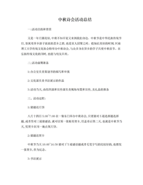 中秋诗会活动总结.doc