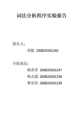 词法分析程序实验报告.doc
