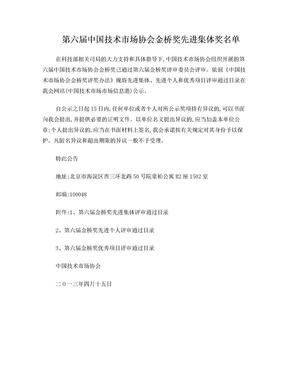 第六届中国技术市场协会金桥奖先进集体名单.doc
