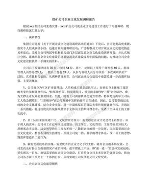 煤矿公司企业文化发展调研报告.docx