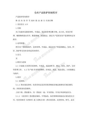 仓库产品防护控制程序.doc