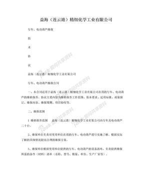 行车、电动葫芦维保技术协议1.doc
