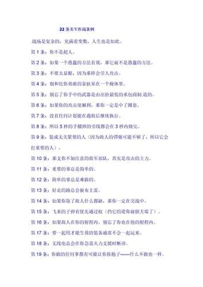 22条美军作战条例.doc