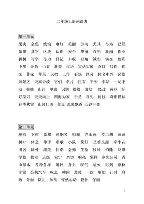 二年级上册语文词语表.doc