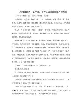 《吾母姓钟氏,名令嘉》中考文言文阅读练习及答案.doc